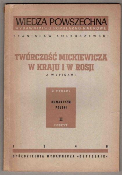 Kolbuszewski S Stanisław - Twórczość Mickiewicza w kraju i w Rosji. Z wypisami + Twórczość Mickiewicza na emigracji. Z wypisami