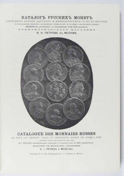 Petrov V. I. - Catalogue des monnaies russes, de tous les princes, tsars et empereurs depuis 980 jusqu'a 1899.
