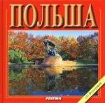 Polska 241 zdjęć - wersja rosyjska