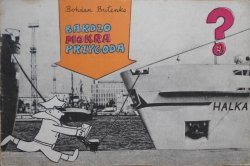 Bohdan Butenko • Bardzo mokra przygoda