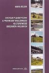 Decyzje planistyczne przemiany krajobrazu kulturowego obszarów wiejskich